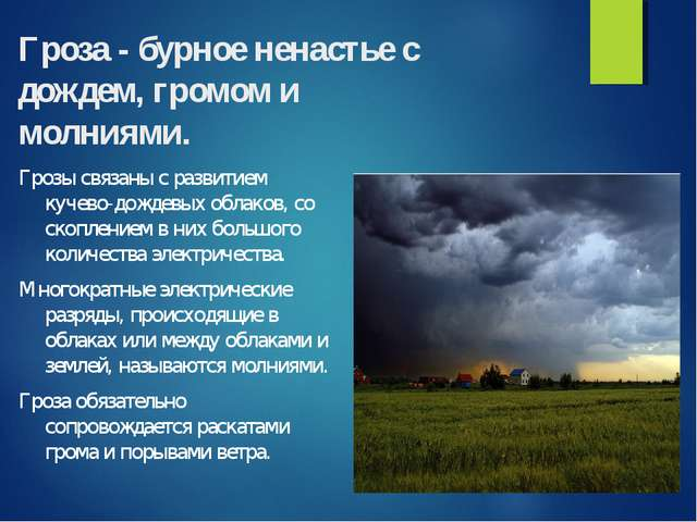 Гроза - бурное ненастье с дождем, громом и молниями. Грозы связаны с развити...