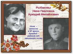 Нина – связист в 47 армии, Аркадий – радист 225 зенитного полка Рыбаковы Нина