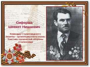 Командир Сталинградского Зенитно – артиллеристского полка. Участник героическ
