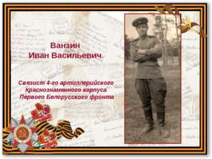 Связист 4-го артиллерийского Краснознаменного корпуса Первого Белорусского фр