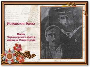 Моряк Черноморского флота, защитник Севастополя Исмаилов Эдем