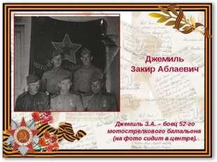 Джемиль З.А. – боец 52-го мотострелкового батальона (на фото сидит в центре)