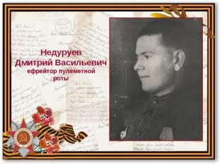 Недуруев Дмитрий Васильевич ефрейтор пулеметной роты