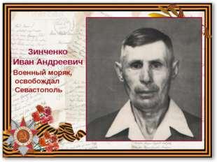 Военный моряк, освобождал Севастополь Зинченко Иван Андреевич