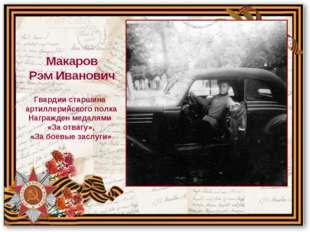Гвардии старшина артиллерийского полка Награжден медалями «За отвагу», «За бо