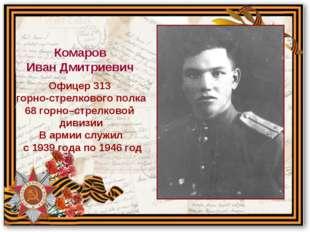 Офицер 313 горно-стрелкового полка 68 горно–стрелковой дивизии В армии служил