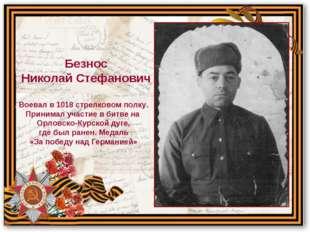 Воевал в 1018 стрелковом полку. Принимал участие в битве на Орловско-Курской