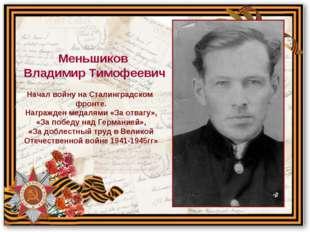 Начал войну на Сталинградском фронте. Награжден медалями «За отвагу», «За поб