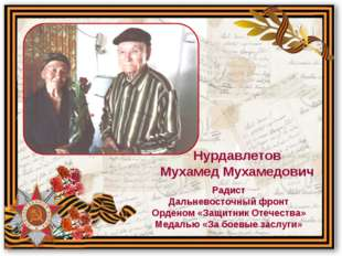 Нурдавлетов Мухамед Мухамедович Радист Дальневосточный фронт Орденом «Защитни