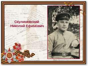 Скулимовский Николай Ефимович