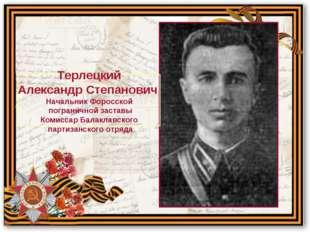 Терлецкий Александр Степанович Начальник Форосской пограничной заставы Комисс
