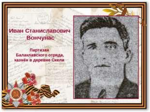 Партизан Балаклавского отряда, казнён в деревне Скели Иван Станиславович Вон