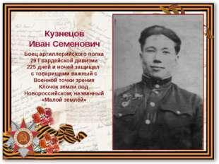Боец артиллерийского полка 29 Гвардейской дивизии 225 дней и ночей защищал с