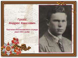 Гросс Андрес Хансович Партизан Балаклавского отряда (май 1941 года)