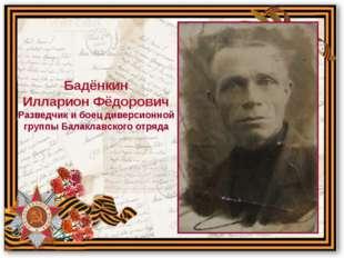 Бадёнкин Илларион Фёдорович Разведчик и боец диверсионной группы Балаклавског