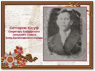 Сеттаров Юсуф Секретарь Байдарского сельского Совета Боец Балаклавского отряда