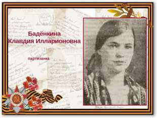 Бадёнкина Клавдия Илларионовна партизанка