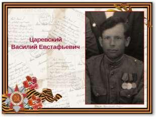 Царевский Василий Евстафьевич