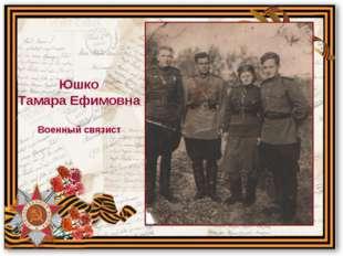 Юшко Тамара Ефимовна Военный связист