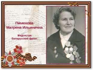 Пименова Матрена Ильинична Медсестра Беларусский фронт