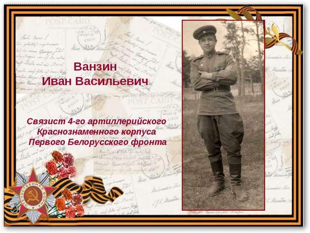 Связист 4-го артиллерийского Краснознаменного корпуса Первого Белорусского фр...