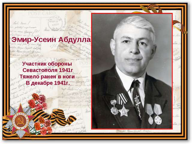 Эмир-Усеин Абдулла Участник обороны Севастополя 1941г Тяжело ранен в ноги В д...