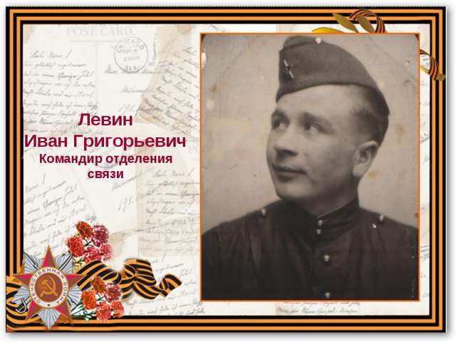 Левин Иван Григорьевич Командир отделения связи