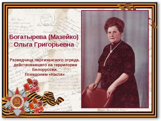Разведчица партизанского отряда. действовавшего на территории Белоруссии. Псе...