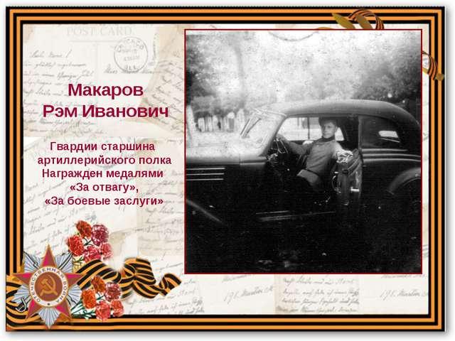 Гвардии старшина артиллерийского полка Награжден медалями «За отвагу», «За бо...