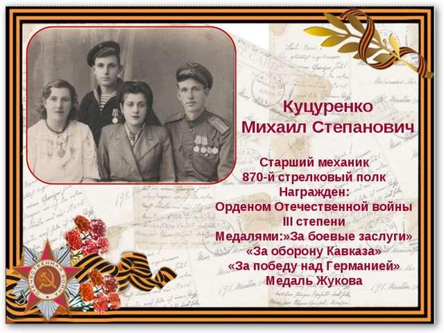 Куцуренко Михаил Степанович Старший механик 870-й стрелковый полк Награжден:...