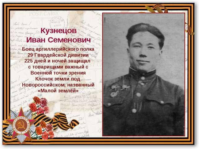Боец артиллерийского полка 29 Гвардейской дивизии 225 дней и ночей защищал с...