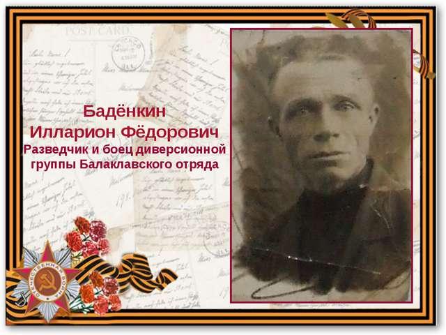 Бадёнкин Илларион Фёдорович Разведчик и боец диверсионной группы Балаклавског...