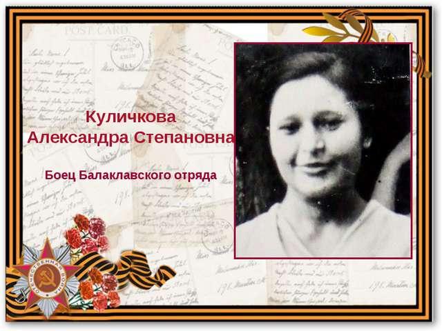 Куличкова Александра Степановна Боец Балаклавского отряда