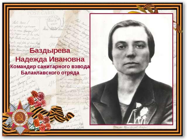 Баздырева Надежда Ивановна Командир санитарного взвода Балаклавского отряда