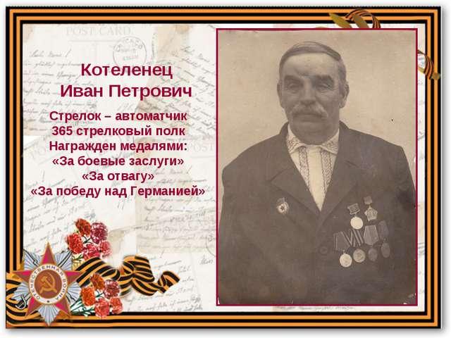 Котеленец Иван Петрович Стрелок – автоматчик 365 стрелковый полк Награжден ме...