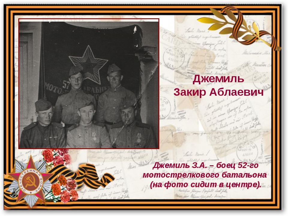 Джемиль З.А. – боец 52-го мотострелкового батальона (на фото сидит в центре)...