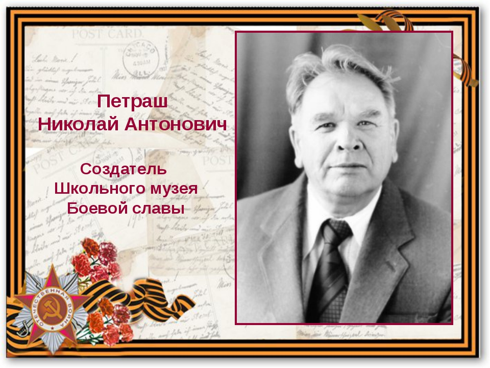 Петраш Николай Антонович Создатель Школьного музея Боевой славы