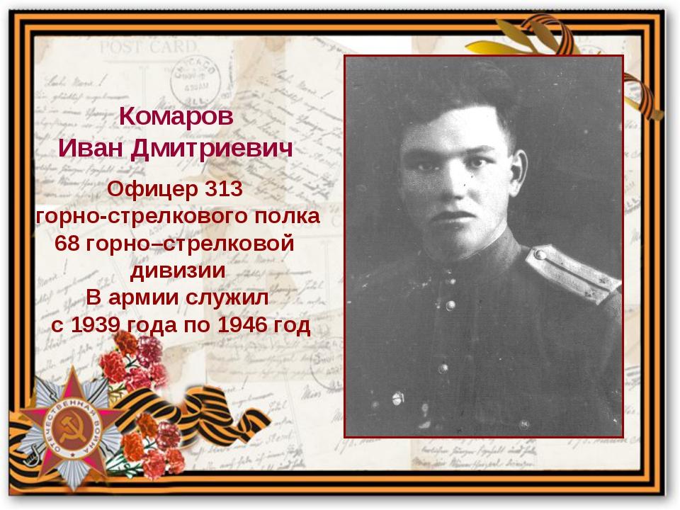 Офицер 313 горно-стрелкового полка 68 горно–стрелковой дивизии В армии служил...