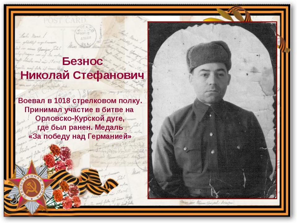 Воевал в 1018 стрелковом полку. Принимал участие в битве на Орловско-Курской...