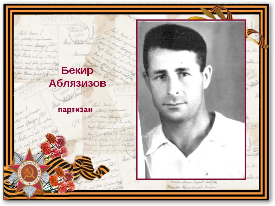 Бекир Аблязизов партизан