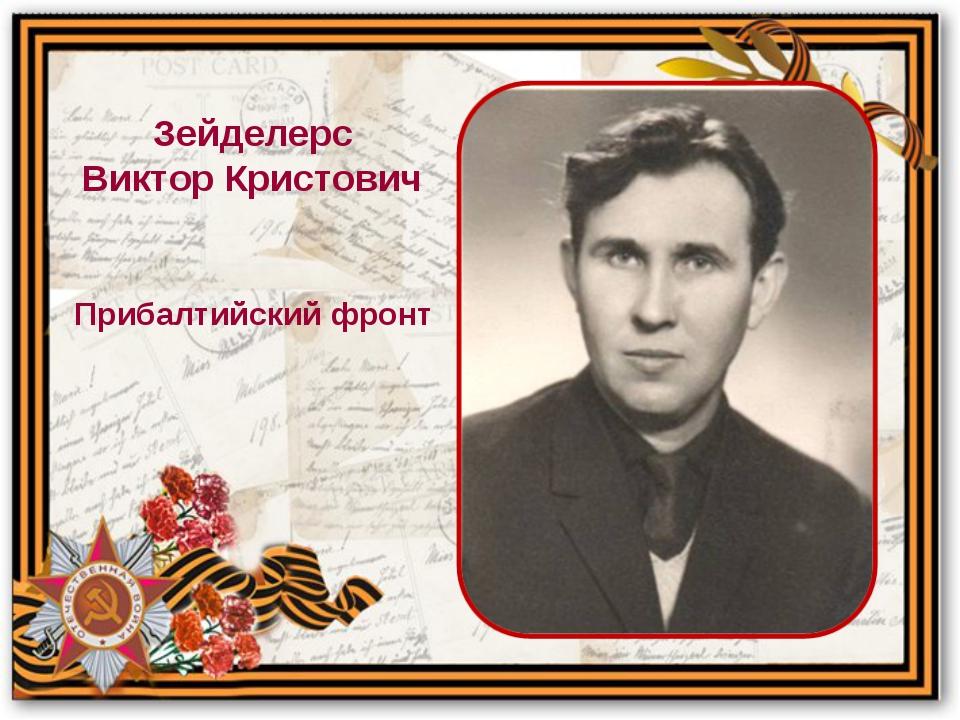 Зейделерс Виктор Кристович Прибалтийский фронт