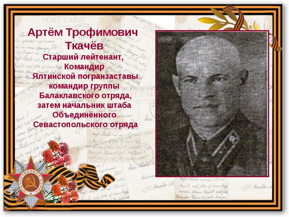 Артём Трофимович Ткачёв Старший лейтенант, Командир Ялтинской погранзаставы к...