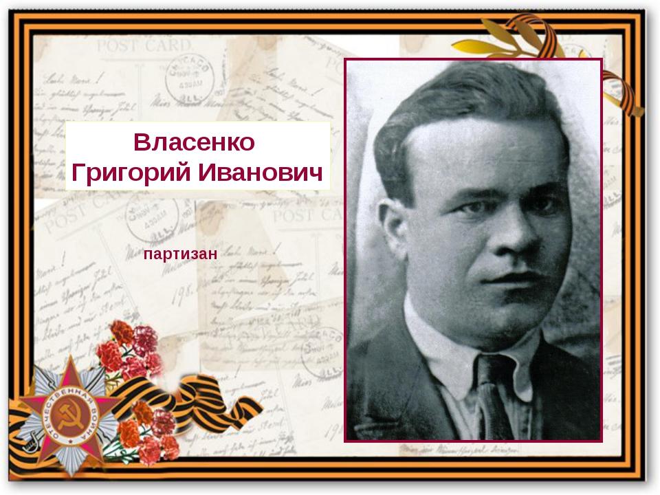 Власенко Григорий Иванович партизан