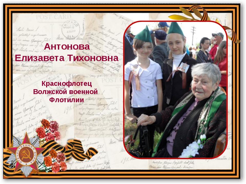 Антонова Елизавета Тихоновна Краснофлотец Волжской военной Флотилии