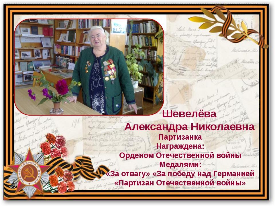 Шевелёва Александра Николаевна Партизанка Награждена: Орденом Отечественной в...