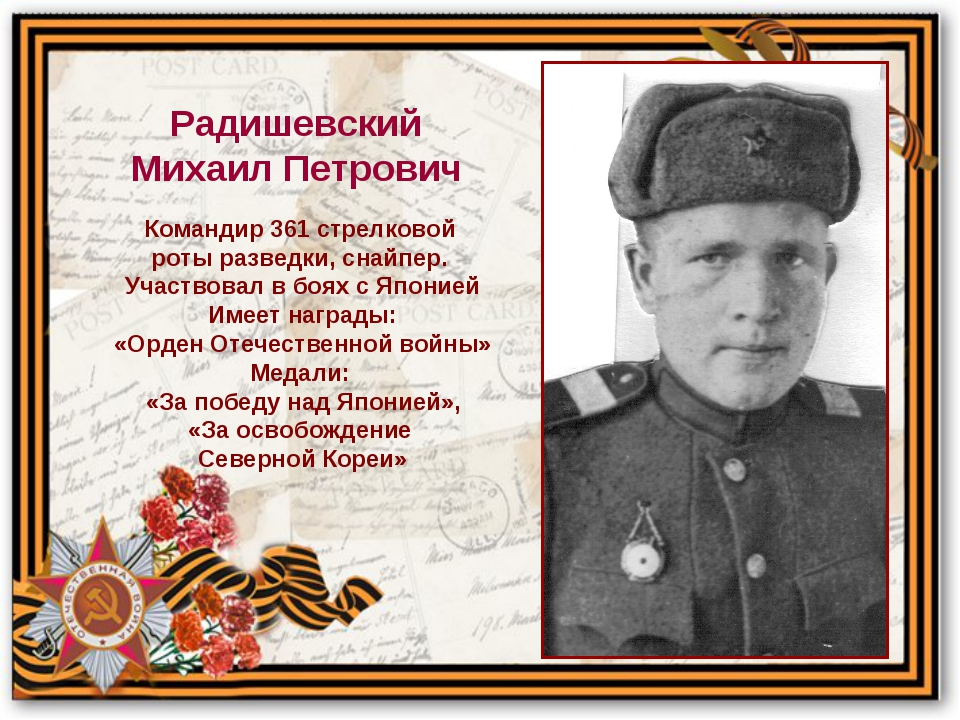 Командир 361 стрелковой роты разведки, снайпер. Участвовал в боях с Японией И...