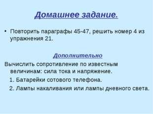 Домашнее задание. Повторить параграфы 45-47, решить номер 4 из упражнения 21.