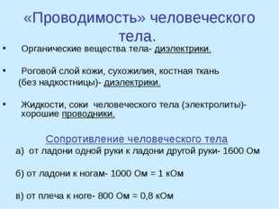 «Проводимость» человеческого тела. Органические вещества тела- диэлектрики. Р