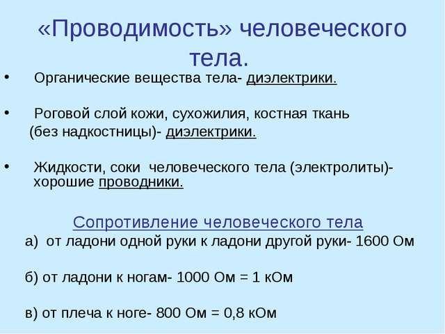 «Проводимость» человеческого тела. Органические вещества тела- диэлектрики. Р...