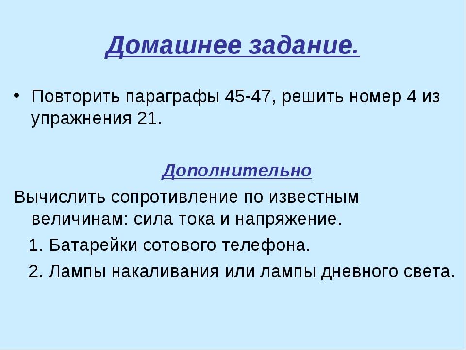 Домашнее задание. Повторить параграфы 45-47, решить номер 4 из упражнения 21....